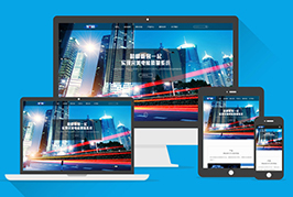 響應式HTML5高端電子機械企業織夢模板(自適應手機端)