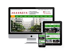 綠色職業學院學校類網站織夢模板(帶手機端)