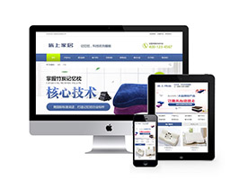 營銷型記憶枕頭床上用品類網站織夢模板(帶手機端)