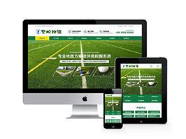 體育場地塑膠材料類網站織夢模板(帶手機端)