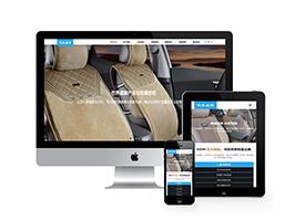 響應式汽車按摩椅配件類網站織夢模板(自適應手機端)