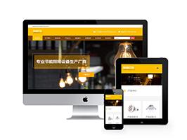 響應式照明燈飾類網站織夢模板(自適應手機端)