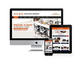 營銷型辦公家居家具產品類網站織夢模板(帶手機端)