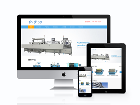 響應式工業重工機械類網站織夢模板(自適應設備)