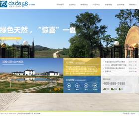 小清新農業農林農家樂類企業網站織夢模板