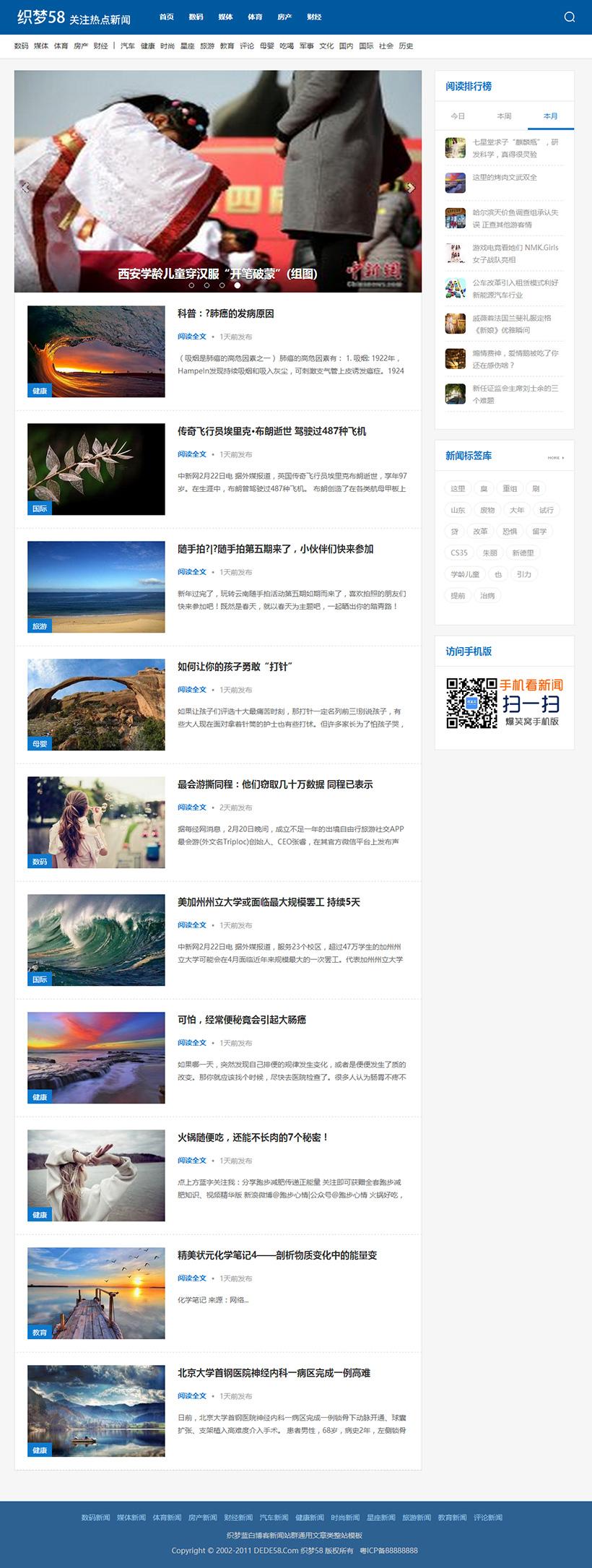 織夢藍白博客新聞站群通用文章類整站模板 第1張