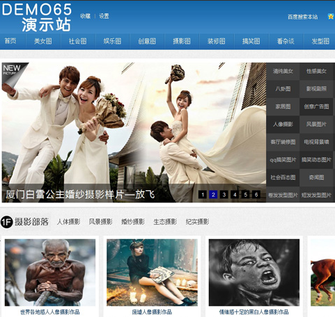 圖片資訊站織夢源碼 圖片展示網站模板