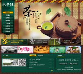 食品農業茶葉企業網站模板