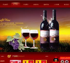 dede織夢紅色極品酒類食品企業網站源碼