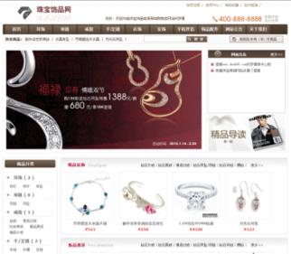 珠寶飾品電商商城購物類網站織夢模板