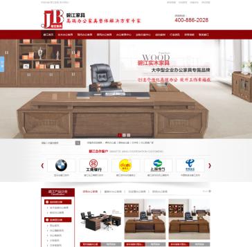 仿牛商網辦公家具類營銷型網站織夢模板