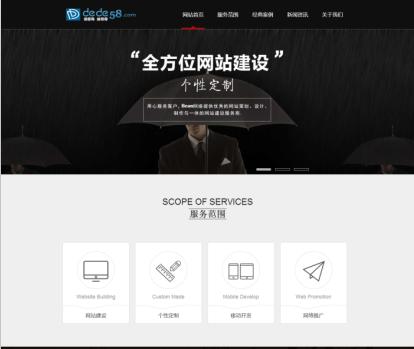 HTML5高端大氣黑色網絡工作室網絡設計織夢模板