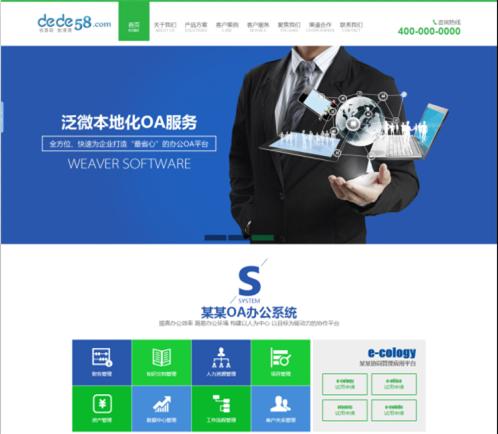 網絡科技軟件開發類企業通用織夢模板