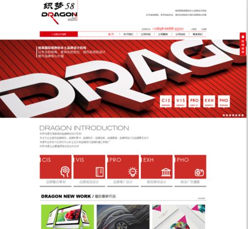 簡潔大氣品牌廣告設計類企業公司織夢模板