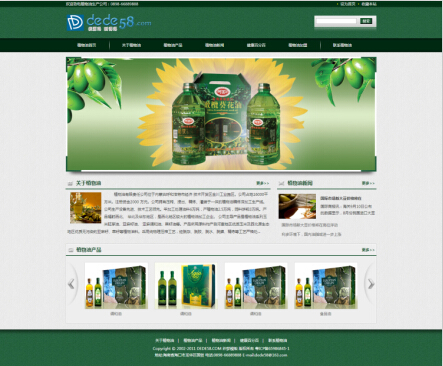 生物科技植物食品油類公司網站織夢模板
