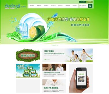 綠色生物科技環保類企業網站織夢模板