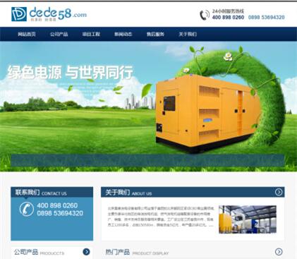 機械電源設備類網站織夢模板