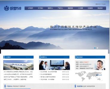 工業化工化學產品類企業網站織夢模板