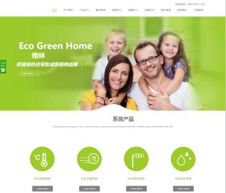 綠色清新節能環保凈水器類企業網站織夢模板
