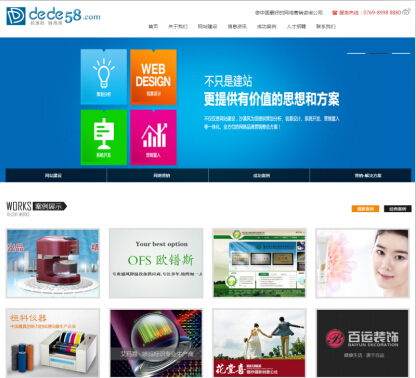 大氣網站設計建設類公司網站織夢模板
