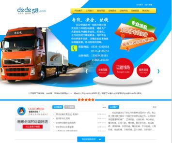 藍色大氣物流運輸公司企業網站織夢模板