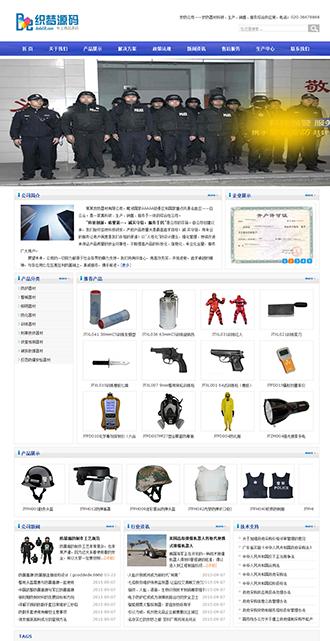 織夢藍色安防器材公司類整站模板