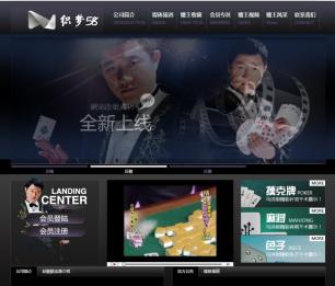 反賭類俱樂部網站織夢模板(會員中心)