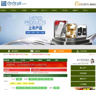 綠色主題貴金屬網站織夢模板