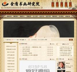 藝術書畫研究院類企業網站織夢dedecms模板