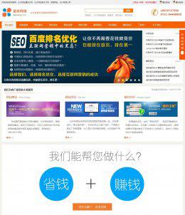 橙色大氣網絡工作室織夢整站模板