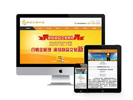 金融商品交易中心類網站織夢模板(帶手機端)