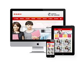 機構招生培訓教育類網站織夢模板(帶手機端)