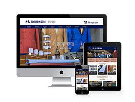 服裝企業網站建設|制服定制網站模板|服裝設計網站源碼