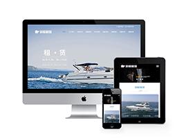 游艇租賃網站建設_響應式游艇網站模板下載