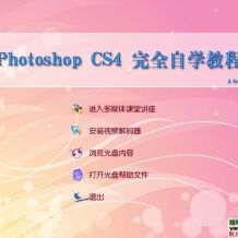 PhotoShopCS4完全自学最全最新视频教程