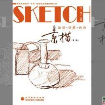 绘画教程素描-造型.创意.表现全套下载