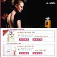 香奈儿香水排行榜淘宝客html单页模板