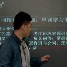 刘一男考研5500英语词汇视频教程