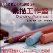 绘画教程_素描教程书籍打包下载