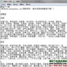 中华奇书71本全集打包下载