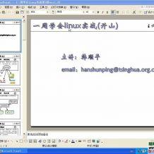 韩顺平7天学会linux视频教程(高清)21集
