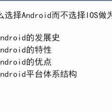 7天学会Android应用开发高清视频教程14集打包