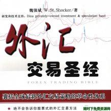 经济学与投资技术电子书