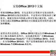 最新office2013 视频教程全套打包下载