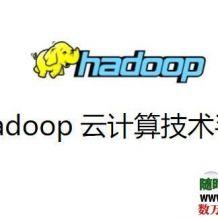 大量hadoop学习资料