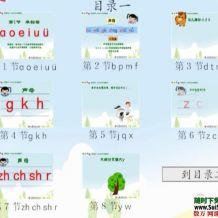 幼儿拼音学习动画视频16集