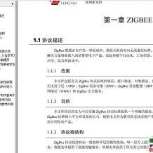 Zigbee协议中文版