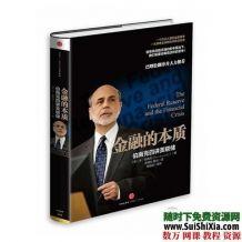 金融的本质书籍下载