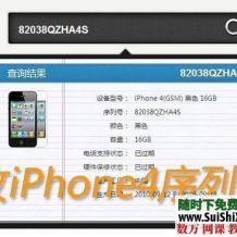 iPhone4工程线简单自制教程+改序列号软件及教程下载