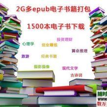 2G多epub格式电子书籍1500本打包下载(你想要的都有)